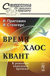 И. Пригожин, И. Стенгерс - Время. Хаос. Квант. К решению парадокса времени