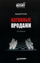 Николай Рысев - Активные продажи