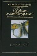 Шарман Эпт Рассел - Роман с бабочками. Как человек влюбился в насекомое