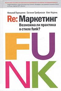 - Re: Маркетинг. Возможна ли практика в стиле funk?