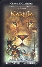 Клайв С. Льюис - Хроники Нарнии: Лев, колдунья и платяной шкаф