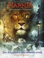 К. С. Льюис - Хроники Нарнии: Лев, Колдунья и Волшебный Шкаф