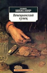 Уильям Шекспир - Венецианский купец
