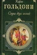 Карло Гольдони - Слуга двух господ. Пьесы