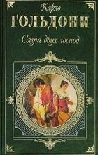 Карло Гольдони - Слуга двух господ. Пьесы (сборник)