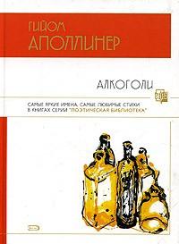 Гийом Аполлинер - Алкоголи