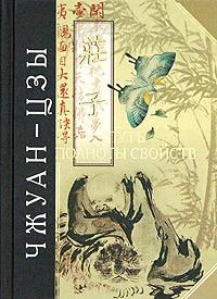 Чжуан-цзы - Путь полноты свойств