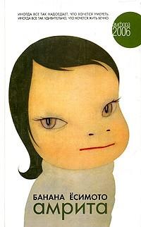 Банана Ёсимото - Амрита
