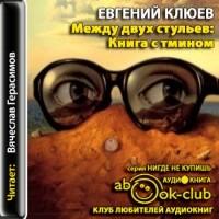 Евгений Клюев — Между двух стульев. Книга с тмином (аудиокнига)