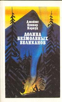 Джеймс Оливер Кервуд - Долина Безмолвных Великанов (сборник)