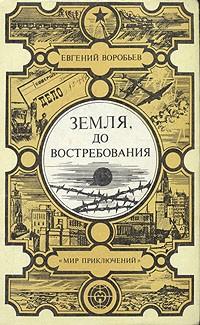 Евгений Воробьев - Земля, до востребования