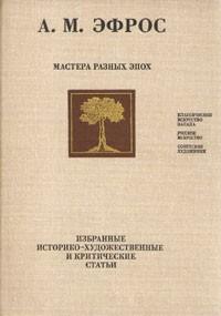 А. М. Эфрос - Мастера разных эпох