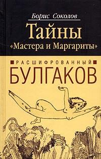 Борис Соколов - Расшифрованный Булгаков. Тайны