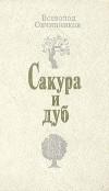 Всеволод Овчинников — Сакура и дуб