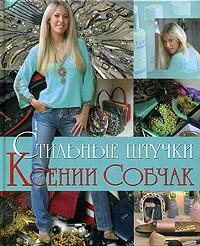 Ксения Собчак - Стильные штучки Ксении Собчак