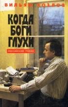 Вильям Козлов - Когда боги глухи