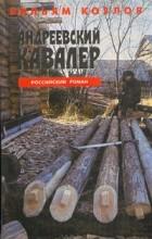 Вильям Козлов - Андреевский кавалер