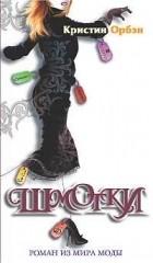 Кристин Орбэн - Шмотки. Роман из мира моды