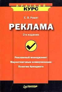 Е. В. Ромат - Реклама