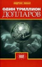 Андреас Эшбах - Один триллион долларов