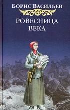 Борис Васильев - Ровесница века