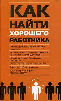 М. И. Басаков - Как найти хорошего работника