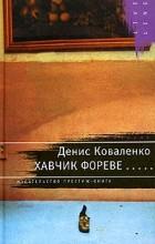Денис Коваленко - Хавчик фореве... (сборник)