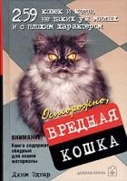 Джим Эдгар - Осторожно, вредная кошка