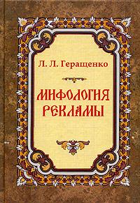 Мифология рекламы геращенко книга
