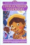 Карло Коллоди - Приключения Пиноккио