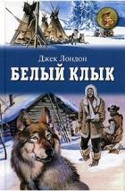 Джек Лондон — Белый клык