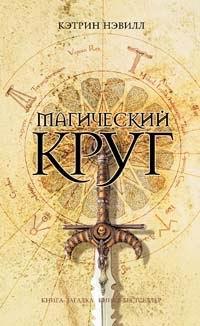 Кэтрин Нэвилл - Магический круг