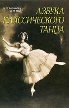 - Азбука классического танца