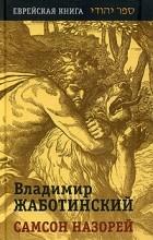 Владимир Жаботинский - Самсон назорей