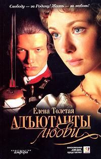 Елена Толстая - Адъютанты любви