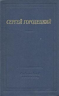 Сергей Городецкий - Сергей Городецкий. Стихотворения и поэмы