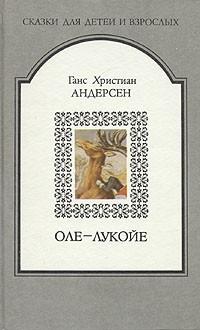Ганс Христиан Андерсен - Оле-Лукойе. Сказки (сборник)