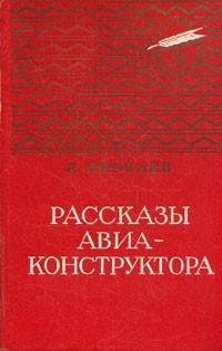 Читать книгу рассказы авиаконструктора яковлев