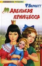 Фрэнсис Бернетт - Маленькая принцесса