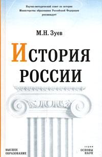 М. Н. Зуев - История России