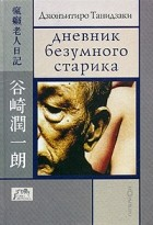 Дзюнъитиро Танидзаки - Дневник безумного старика
