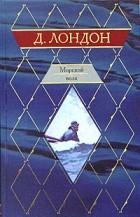 """Джек Лондон - Морской волк. Путешествие на """"Ослепительном"""". Рассказы (сборник)"""