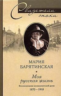 Мария Барятинская - Моя русская жизнь. Воспоминания великосветской дамы