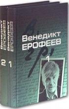 Венедикт Ерофеев - Венедикт Ерофеев. Собрание сочинений в 2 томах (сборник)