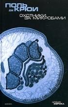 Поль де Крюи - Охотники за микробами