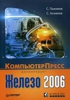 - Железо 2006. КомпьютерПресс рекомендует