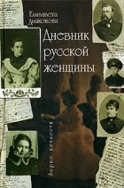 Елизавета Дьяконова - Дневник русской женщины (сборник)