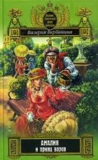 Амалия и тень в маске : роман
