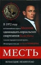 Дмитрий Сафонов - Месть