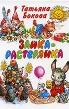 Татьяна Бокова - Зайка-растеряйка